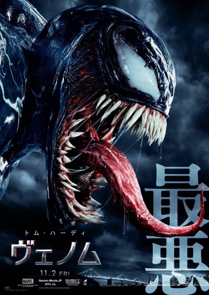 Venom plakat