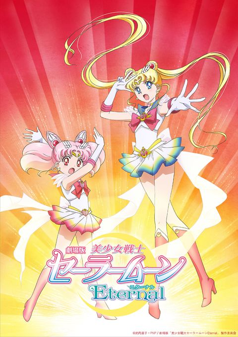 sailor_moon_eternal_poster