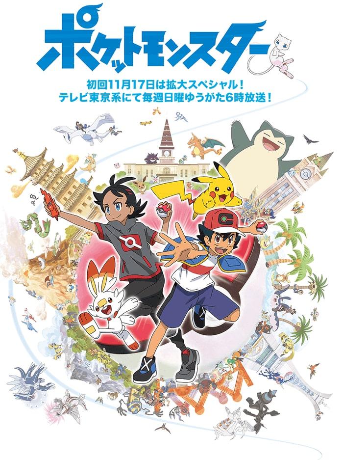 Plakat serialu Pocket Monsters