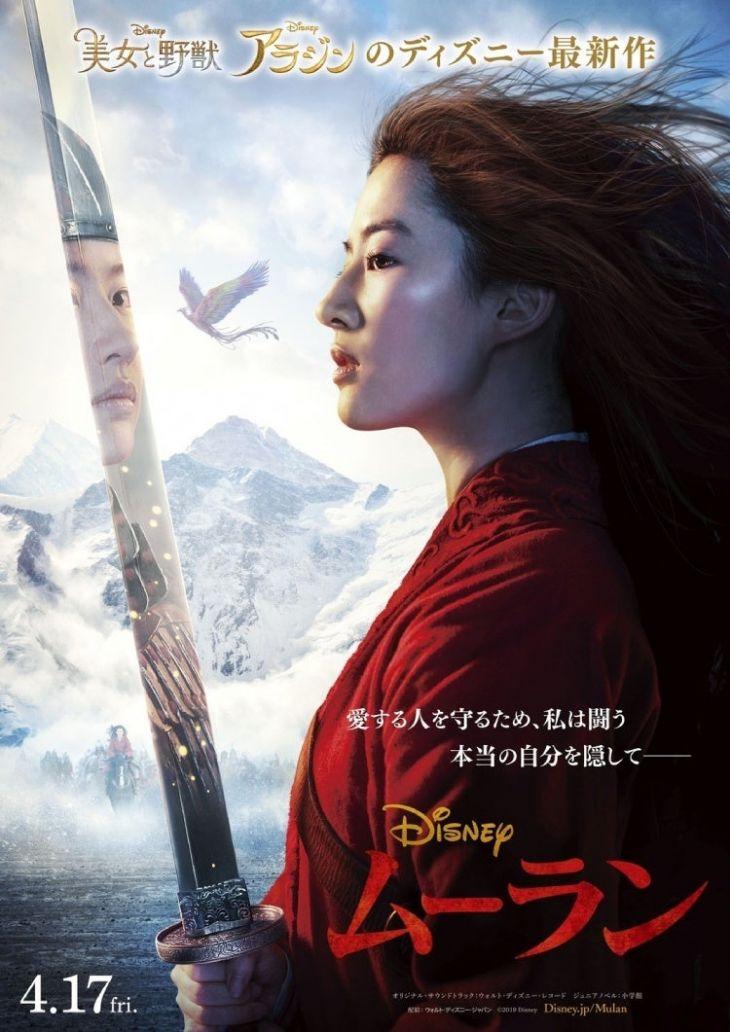 mulan-japanese-poster-1197041