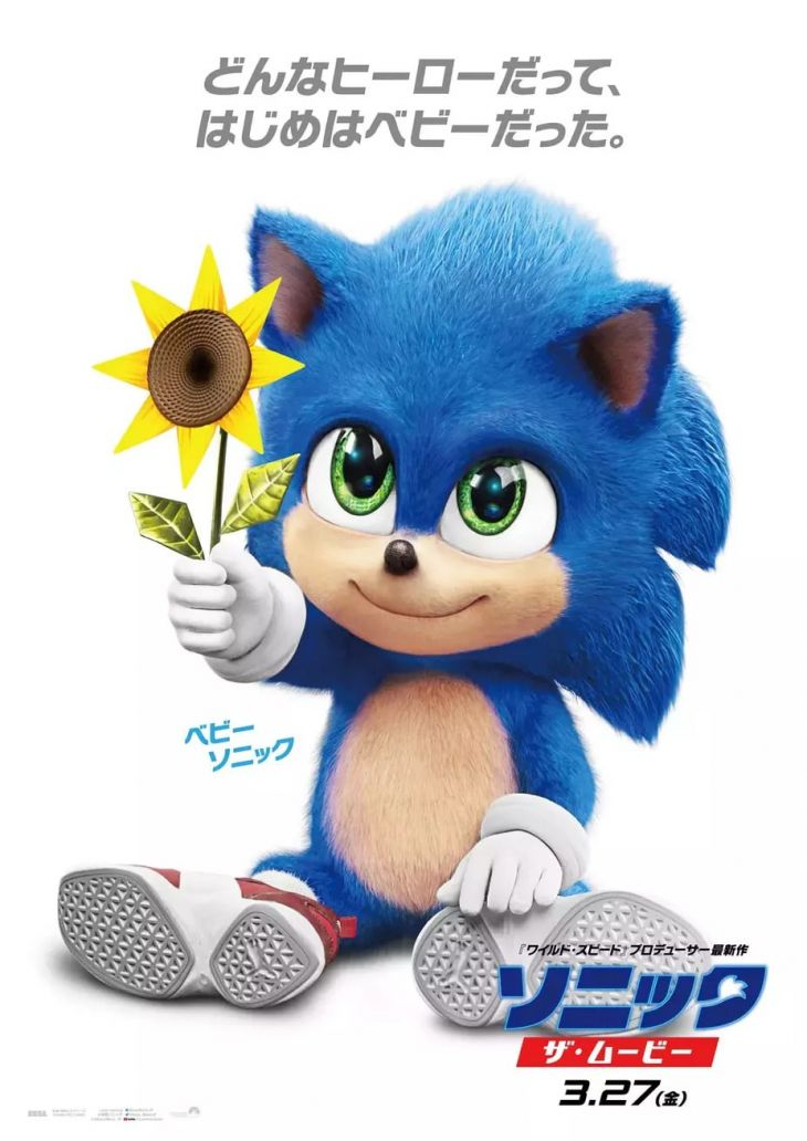 Sonic the Hedgehog 2020 Baby Sonic