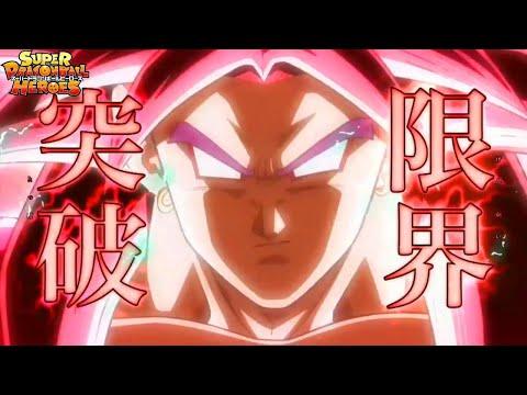 Ujawniono datę kolejnej części Super Dragon Ball Heroes