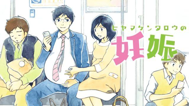 """Mężczyźni w ciąży? Netflix ogłosił aktorską adaptację mangi """"Hiyama Kentarō no Ninshin"""""""